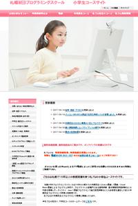 札幌WEBプログラミングスクール小中高校生コース