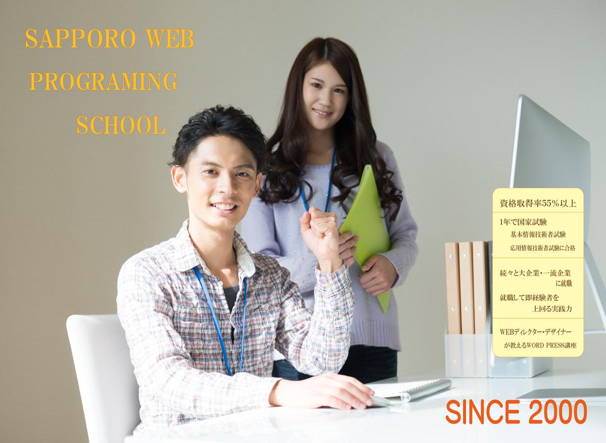 札幌プログラミングスクール・札幌WEBデザインスクール公式サイトのヘッダー画像
