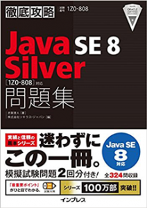 徹底攻略 Java SE8 Silver問題集