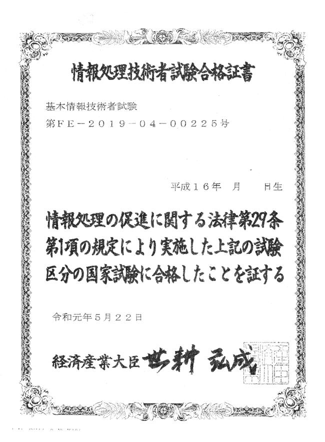 基本情報技術者試験合格証書