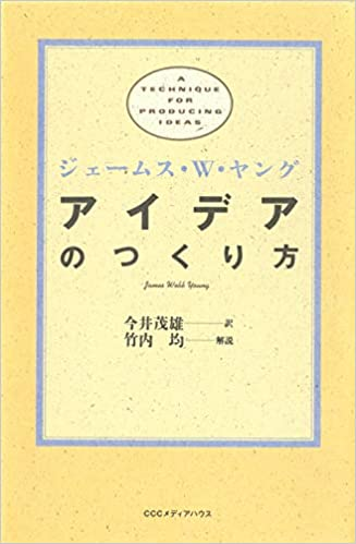 アイデアのつくり方 (日本語) 単行本