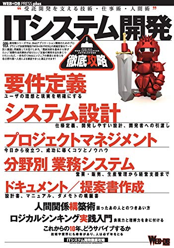 ITシステム開発 雑誌