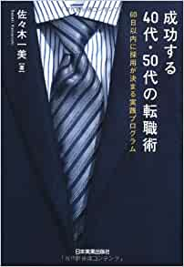 佐々木一義 中高年の転職