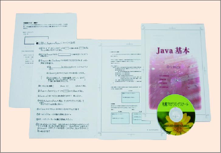 札幌WEBプログラミングスクール 自学自習用教材